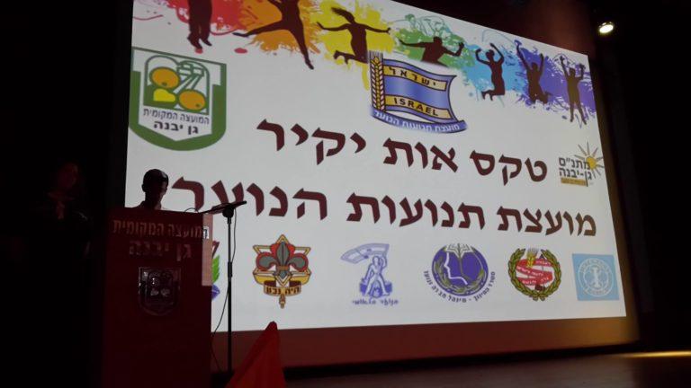 ראש מועצת גן יבנה יקיר תנועות הנוער
