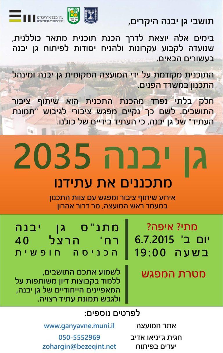 תכנית מתאר גן יבנה 2035