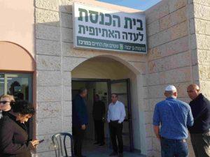 בית הכנסת לעדה האתיופית